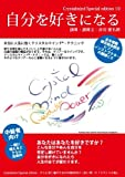 Amazon.co.jp自分を好きになる(クリスタルマインド・テクニック誘導CD)