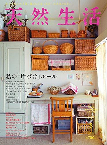 天然生活 2015年8月号 (2015-06-27) [雑誌]