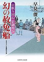幻の赦免船 居眠り同心 影御用26 (二見時代小説文庫)