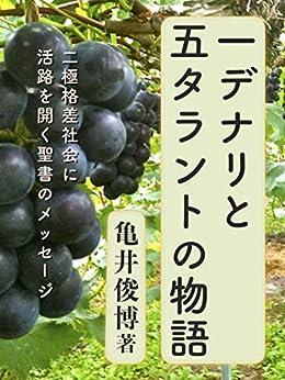 [亀井俊博]の一デナリと五タラントの物語: 共生・競争ストーリー (Piyo ePub Books)