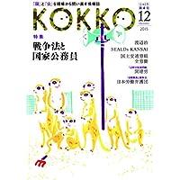KOKKO 第4号