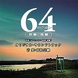映画「64-ロクヨン-前編/後編」オリジナル・サウンドトラック