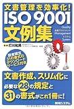 文書管理を効率化!ISO9001文例集