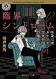 臨界シンドローム 不条心理カウンセラー・雪丸十門診療奇談 (角川ホラー文庫)