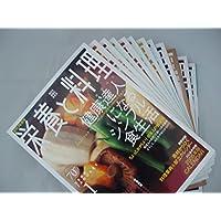 栄養と料理 創刊70周年 2005年1月号~2005年12月号 1セット 12冊