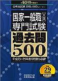 国家一般職[大卒] 専門試験 過去問500 2019年度 (公務員試験 合格の500シリーズ4)