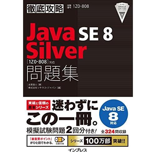 徹底攻略Java SE 8 Silver問題集