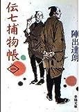 伝七捕物帳 (1) (春陽文庫)