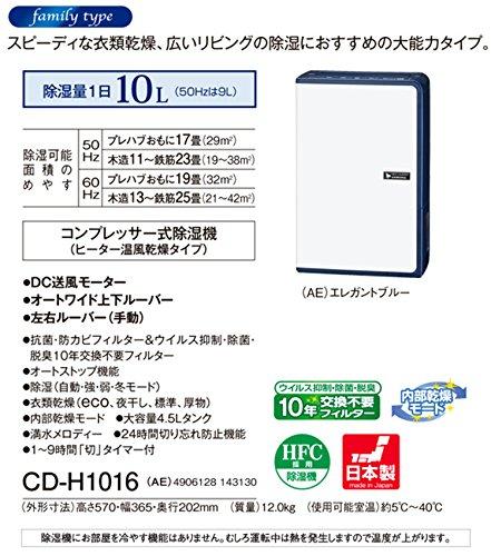 コロナ(CORONA) 衣類乾燥除湿機 除湿量10L(木造11畳・鉄筋23畳まで) エレガントブルー CD-H1016(AE)