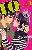 I.Q 3 (デザートコミックス)