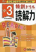 小3/特訓ドリル 読解力: ワンランク上の学力をつける!