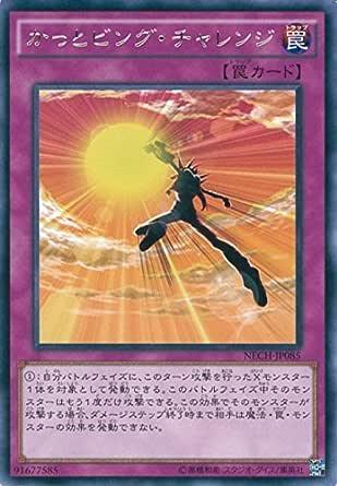 遊戯王 NECH-JP085-R 《かっとビング・チャレンジ》 Rare