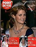 POINT DE VUE JAPON(ポアン・ド・ヴュ・ジャポン) 2015年 09 月号 [雑誌]