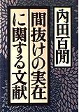 間抜けの実在に関する文献 (福武文庫)