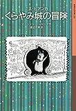 ミス・ビアンカ くらやみ城の冒険 (岩波少年文庫)