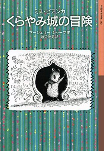 ミス・ビアンカ くらやみ城の冒険 (岩波少年文庫)の詳細を見る