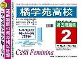 橘学苑高校【神奈川県】 H27年度用過去問題集2(H26【3科目】+模試)