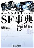 ゲームシナリオのためのSF事典 知っておきたい科学技術・宇宙・お約束110 (NEXT CREATOR) 画像