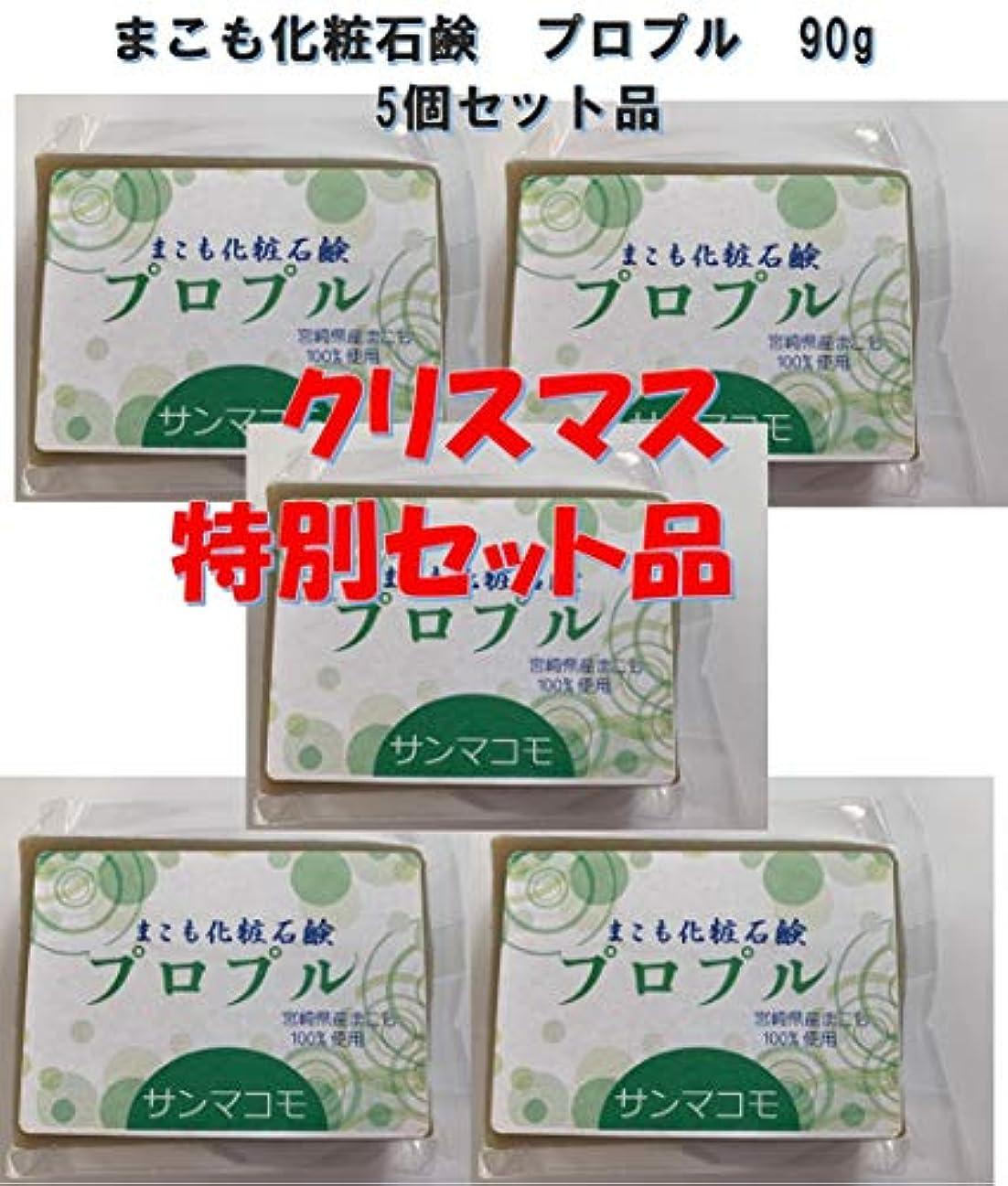 宣伝手配する荒廃するまこも化粧石鹸 プロプル 90g 5個セット