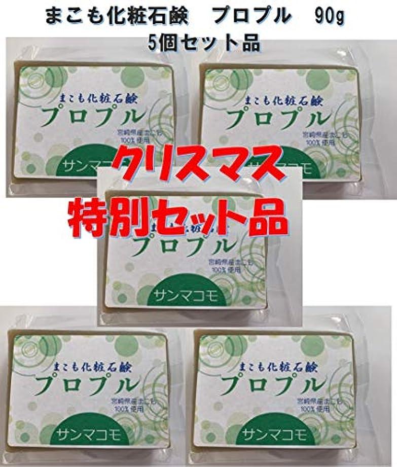 範囲ミニチュア財布まこも化粧石鹸 プロプル 90g 5個セット