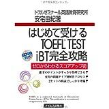 はじめて受けるTOEFL TEST iBT完全攻略