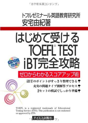はじめて受けるTOEFL TEST iBT完全攻略の詳細を見る