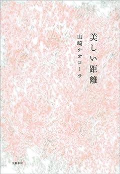 [山崎ナオコーラ]の美しい距離 (文春e-book)
