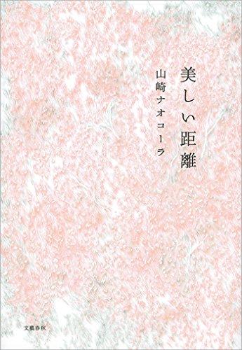 美しい距離 (文春e-book)の詳細を見る