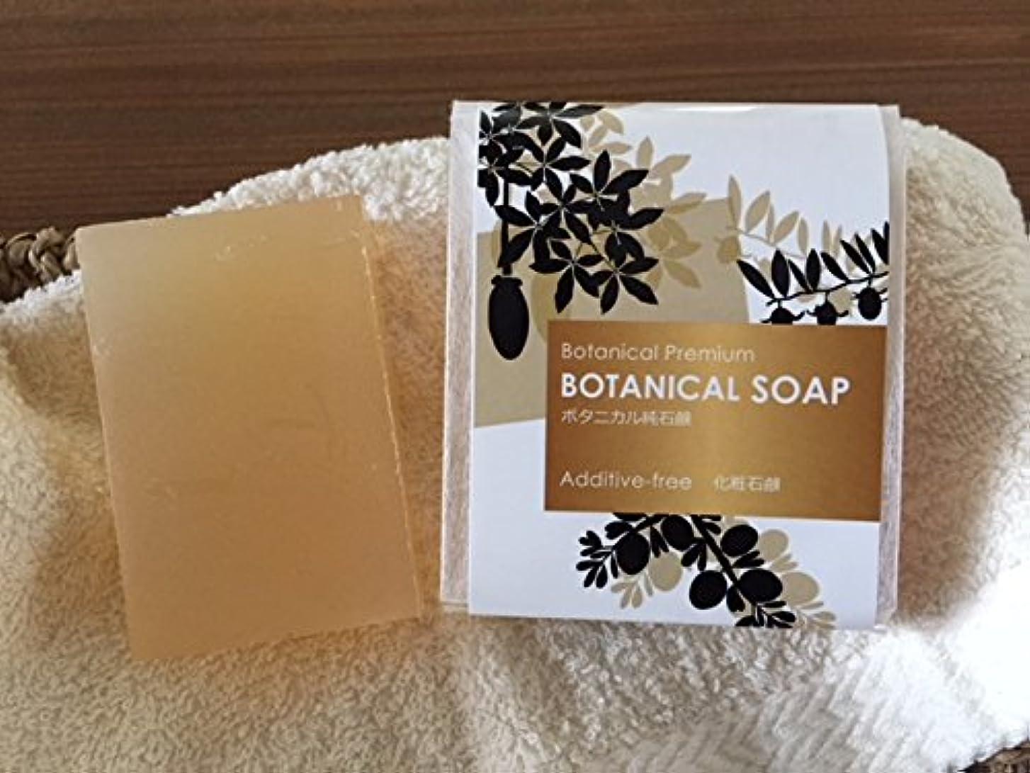 追跡含めるある「ボタニカル純石鹸 BOTANICAL PREMIUM」 BOTANICAL PREMIUM Series 無添加手づくり釜焚き石鹸 天使の石鹸
