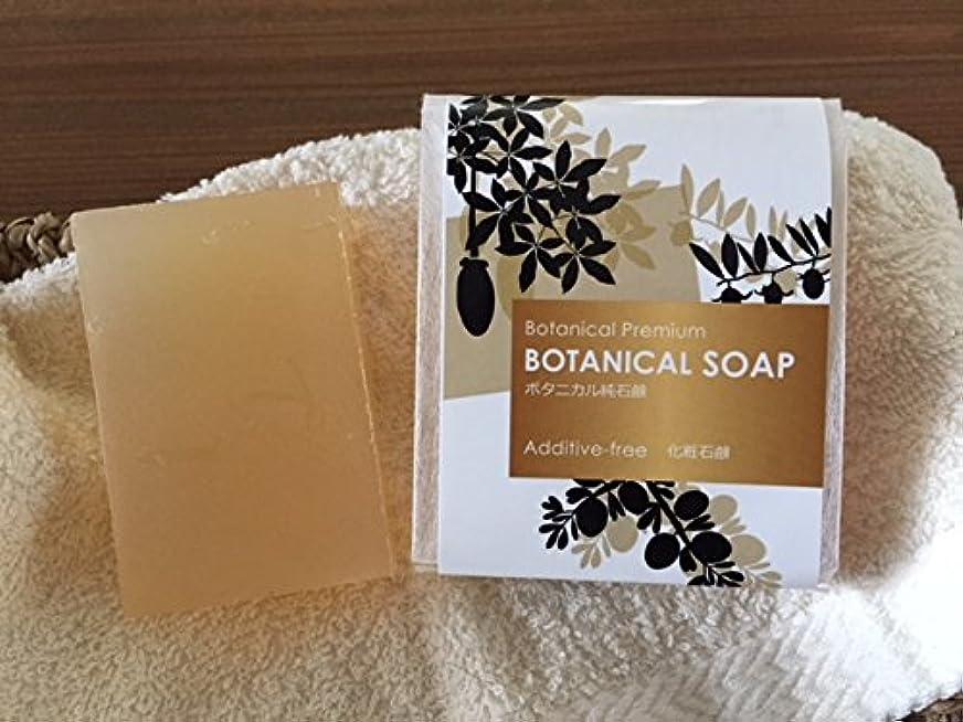 「ボタニカル純石鹸 BOTANICAL PREMIUM」 BOTANICAL PREMIUM Series 無添加手づくり釜焚き石鹸 天使の石鹸