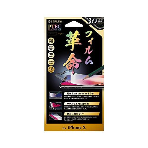 iPhone X用 保護フィルム 3D 高光沢 9H (ブラック) (ルプラス)「PTEC」 M&S MS Products LP-I8PCFLGBK