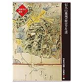 和泉市の歴史4地域叙述編「信太山地域の歴史と文化」