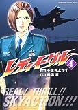 レディイーグル (4) (KADOKAWA CHARGE COMICS 3-4)