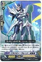 カードファイト!!ヴァンガード 【ブラスター・ブレード・探索者】 【RR】 BT16/009 『BT16:竜剣双闘』