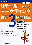 リテールマーケティング(販売士)検定3級問題集Part2 [令和2年度版]