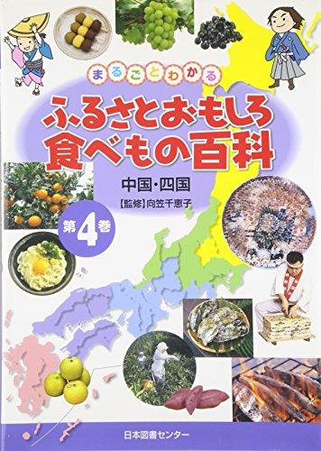 まるごとわかるふるさとおもしろ食べもの百科〈4〉中国・四国