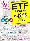 ETF(上場投資信託)の授業