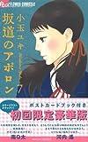 ポストカードブック付き 初回限定豪華版 坂道のアポロン (7) (フラワーコミックス)