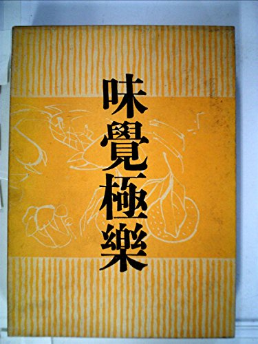 味覚極楽 (1957年)