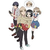 「あっくんとカノジョ」DVD 第2巻
