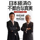 日本経済の不都合な真実―生き残り7つの提言