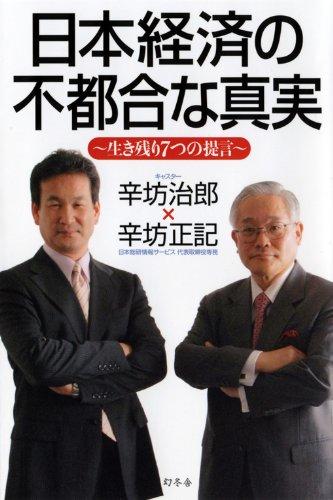 日本経済の不都合な真実―生き残り7つの提言の詳細を見る