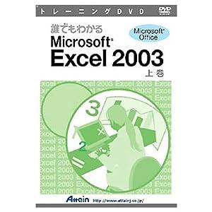 アテイン DVD 誰でもわかるExcel2003 上巻