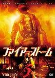 ファイアー・ストーム[DVD]