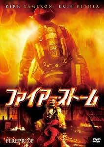 ファイアー・ストーム [DVD]