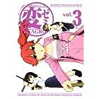 変ゼミ(3) (モーニングコミックス)