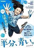 連続テレビ小説 半分、青い。ファンブック (洋泉社MOOK)