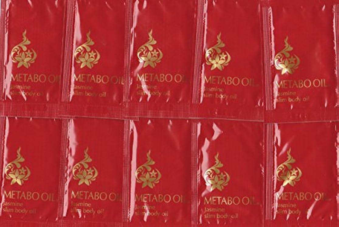 ロープディンカルビルパイントメタボオイル使い切りパック10個セット