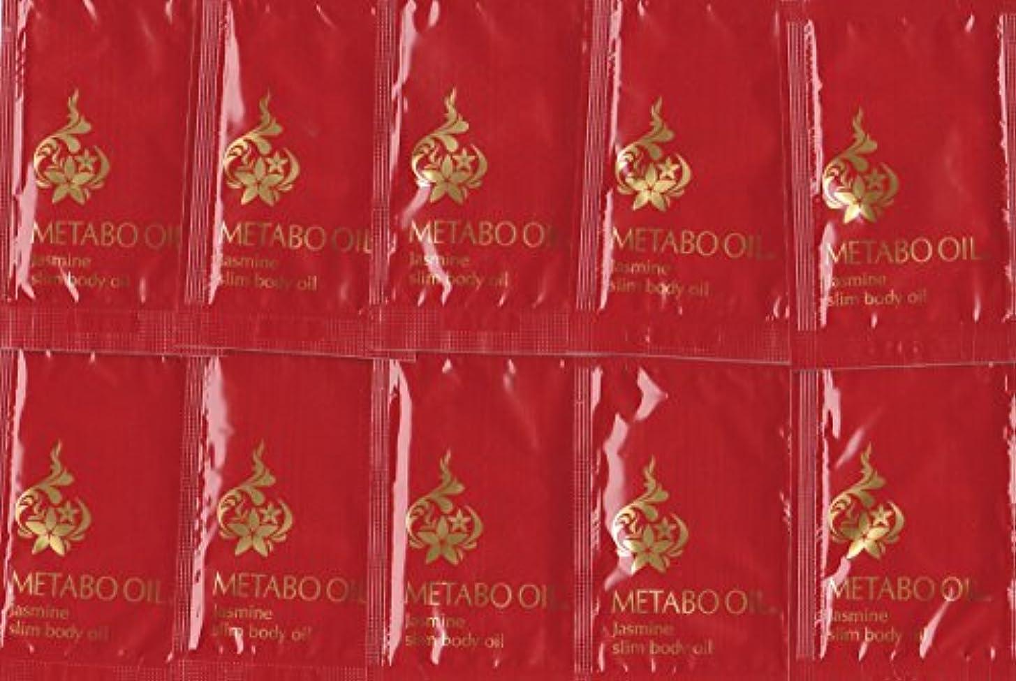 熟達した熟達した逆にメタボオイル使い切りパック10個セット