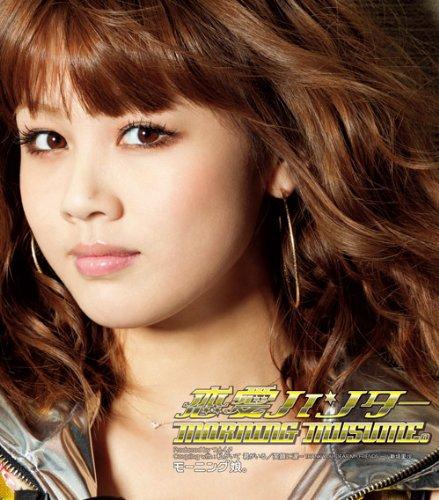 恋愛ハンター(初回生産限定盤E)